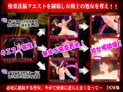D-Fantasy2 聖戦士処女喪失 3D Porno