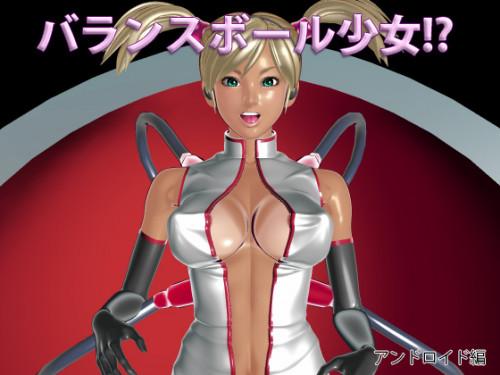 バランスボール少女 アンドロイド編 3D Porno