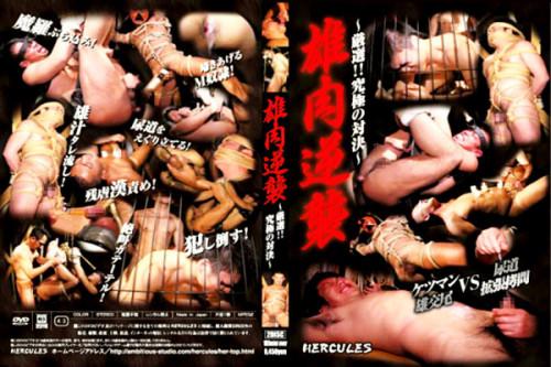 Wrestle Factory 雄肉逆襲~厳選!!究極の対決~ Hercules - Male Flesh Counterattack (HD) Disc 2/2 Asian Gays