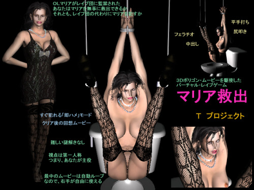 [3D GAME] Maria Kyushutsu 3D Porno