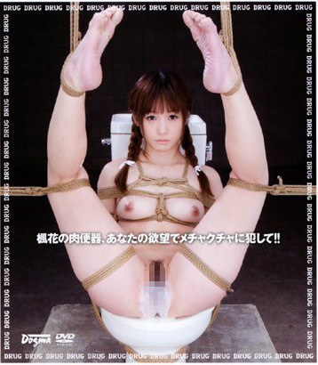 DOWNLOAD from FILESMONSTER:  BDSM Extreme Torture Asia BDSM  Fuuka Nanasaki