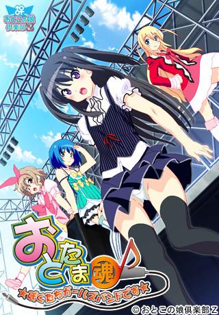 おとたま~ぼくたちガールズバンドです~ Anime and Hentai