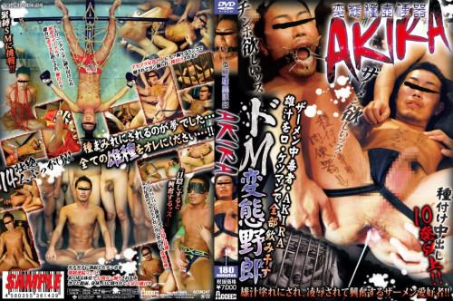Gay BDSM Hentai Sarcous Toilet Akira