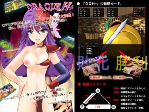 [Hentai RPG] DRA Q○E H+ ~カンダタ一味と危機一発~ Anime and Hentai