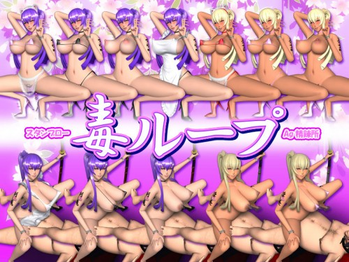 Busujima Saeko (3D Flash game)