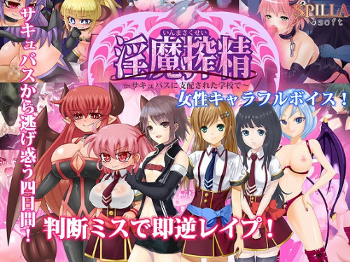 DOWNLOAD from FILESMONSTER:   Free Hentai Videos and Porn Games  anime and hentai [H GAME] 淫魔搾精~サキュバスに支配された学校で~