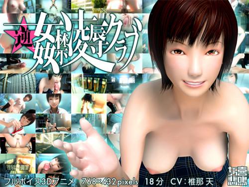 Himei 3D Porno