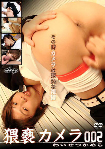 KoCompany Japanese Gays - Obscene Camera 002/ 猥褻カメラ 002 Asian Gays