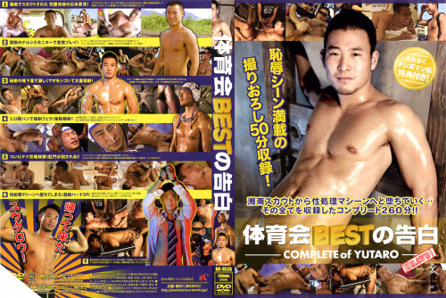 Bravo! - Complete of Yutaro (Disc 2) Asian Gays
