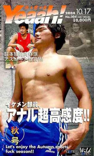 Games - Athletes Magazine Yeaah! 04 Autumn Asian Gays