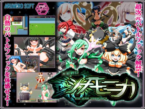 天昇戦記シナモニカ Hentai games