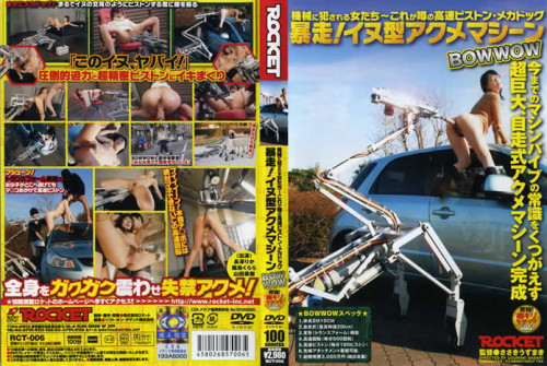 Sex Machines RCT-006 - Bow Wow Orgasm Machine. Rika Nagasawa, Kurara Iijima, Miki Yamada. Girls by a robot.