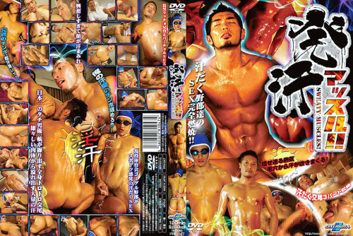 Sweaty Muscles! / 発汗マッスル ( Prism / Osuinra ) Asian Gays