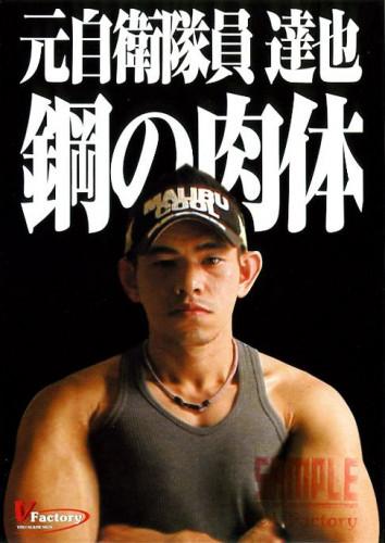 v factory – 元自衛隊員 達也 鋼の肉体 Asian Gays