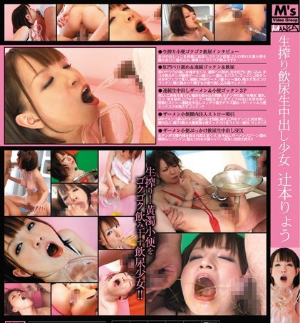 Pure Squeezing Urine-Drinking Pure Nakadashi Young Lady 1