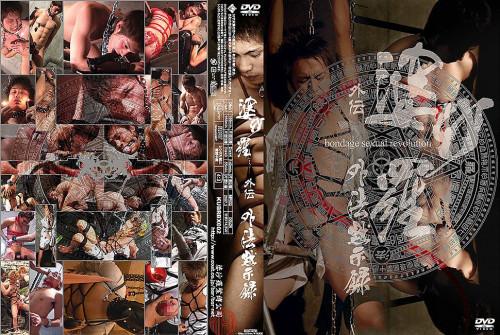 Basara Box - Extra Chapters - Basara Apocalypse Gay BDSM