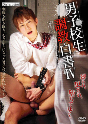 KoCompany Japanese Gays - How to Make a Student My Slave 4(2011) / 男子校生調教白書IV Asian Gays