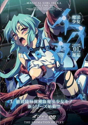 Magical Girl Isuka vol1 Anime and Hentai