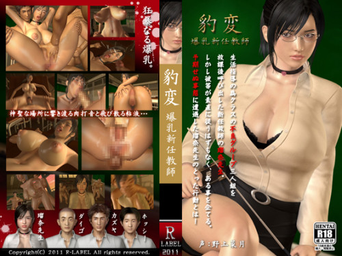 DOWNLOAD from FILESMONSTER:   Free Hentai Videos and Porn Games  3d porno Sudden change   New teacher tits 3D