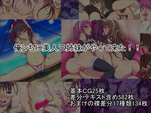 俺ンち☆ハーレム 三姉妹三昧 Anime and Hentai