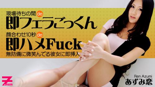 Cast Ren Azumi Genres Asian, Anal Sex, Erotic, Masturbation, Posing