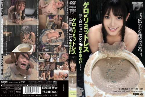 PTJ-001 Aoi Yuki Gero-less limit Vomit