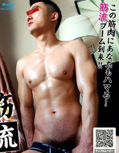 Games - Muslce Boom Disc B Asian Gays