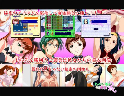 Hyper Chakui Mahjong R7 Hentai games