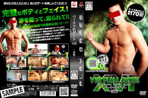 G@MES - Virtual Date 16 Wataru (HD) バーチャルデートXVI ~渉編~ Asian Gays