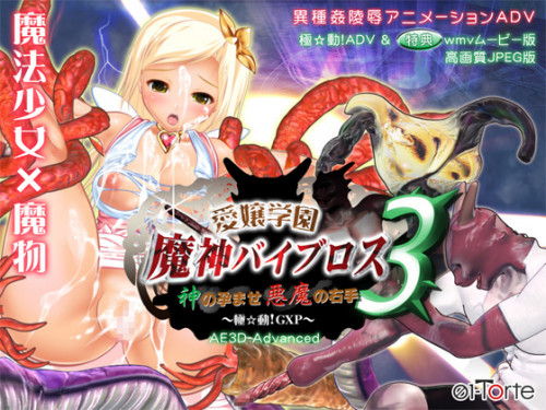Girls Academy Genie Vibros 3 - The Right Hand of Impregnating Devil - Extreme Anime! GXP 3D Porno