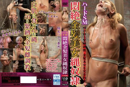 bdsm Hard SM Lesbian Couples Blonde Rope Slave Vol.01