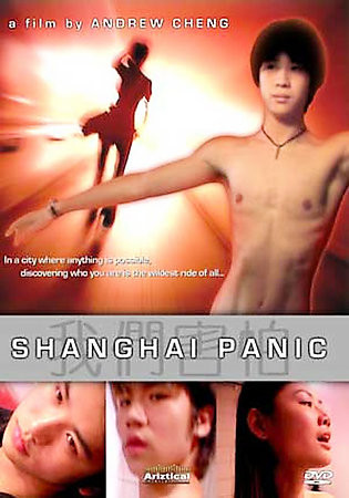 Shanghai Panic , Wo men hai pa (2001) , CHINA , gay themed movie Asian Gays
