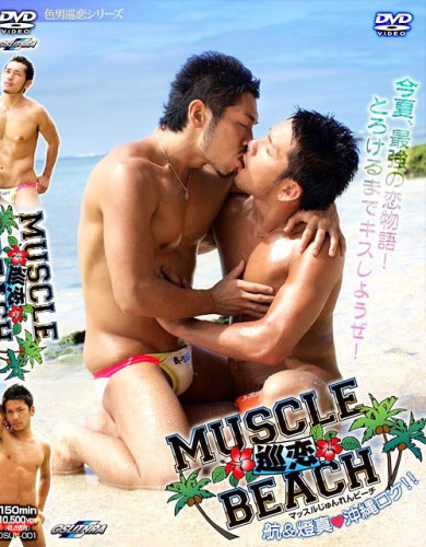 Prism Osuinra – Muscle巡恋Beach Asian Gays