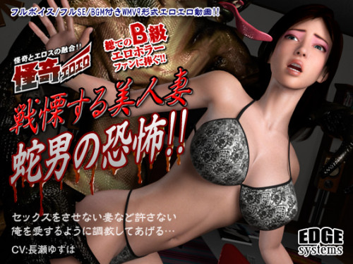 DOWNLOAD from FILESMONSTER:   Free Hentai Videos and Porn Games  3d porno 3D Beautiful Wife with Horrifying Snake Man 2012