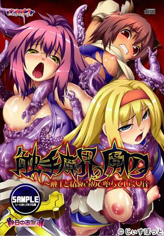 触手魔界の虜囚 ~触手と粘液責めで堕ちていく女達 Porn games