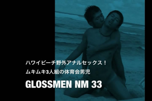 Glossmen NM 33 Asian Gays