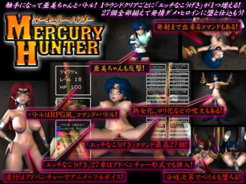 DOWNLOAD from FILESMONSTER:   Free Hentai Videos and Porn Games  3d porno [3D FLASH] MERCURY HUNTER