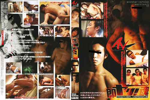[COAT] Another Version AV8 - Sex Now! Soul - Boys Bazooka New Year Special Asian Gays