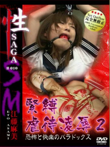 DOWNLOAD from FILESMONSTER:  BDSM Extreme Torture Asia BDSM  Asian Extreme   Bondage Abuse 2