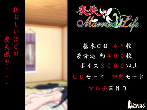 [H-GAME] 喪失のMarried Life Anime and Hentai