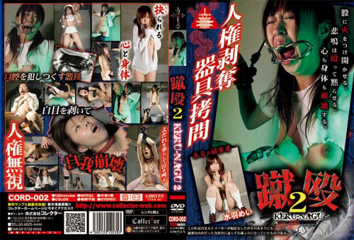 bdsm Kick strikes KERU-NAGU vol.2