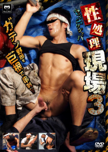 KoCompany Japanese Gays - On-Site Sex Processing 3/ 性処理現場 3 Asian Gays