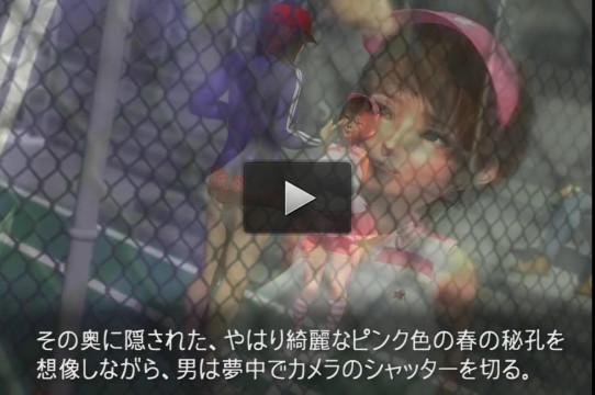 New Haruiro haru shoku ni some te One (2012)