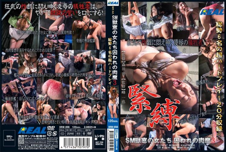 Asians BDSM Meat Magic vol.3 Of Women Captive SM Gokuso