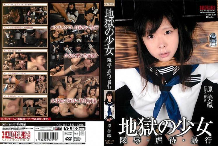 Asians BDSM Hell Girl  Abuse Assault Original Mior