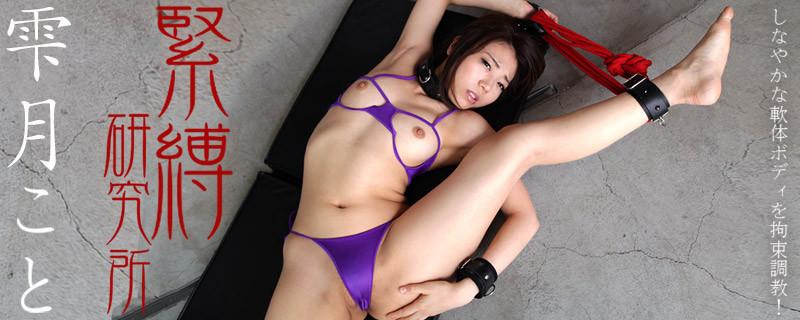 Asians BDSM Super ballerina