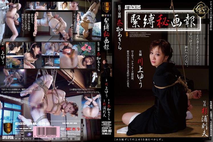Asians BDSM Bondage Secret Pictorial
