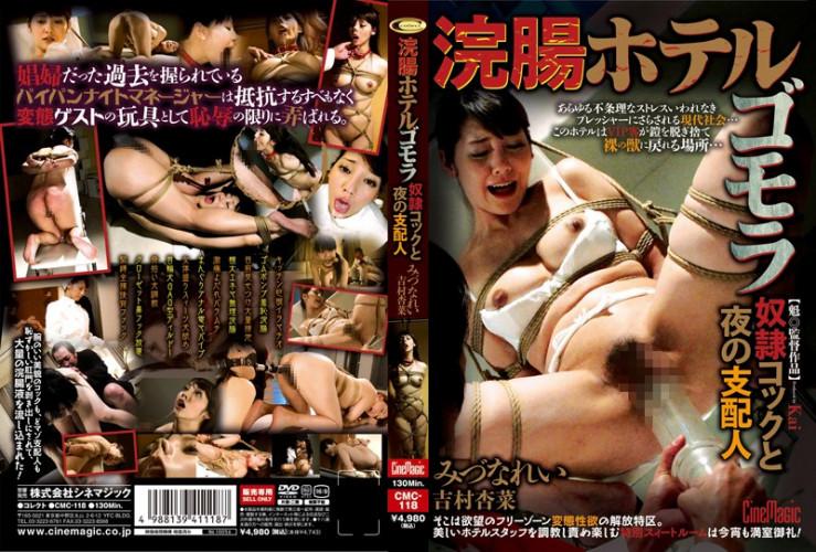 Asians BDSM Rei-118