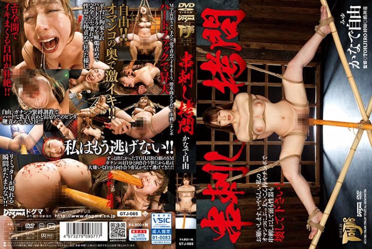 Asians BDSM Skewered Torture Kana Freedom