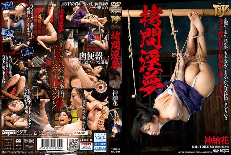 Asians BDSM Dogma - Torture Horny Dream Hana Kanno [GTJ-081]